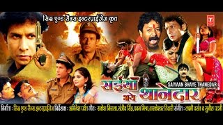 SAIYAN BHAYE THANEDAR - Full Bhojpuri Movie