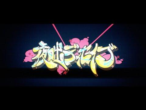 【AMV】夜咄ディセイブ / じん ft. LiSA & メイリア