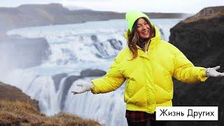 Исландия. Жизнь других. Лучшие моменты выпуска от 16.02.2020