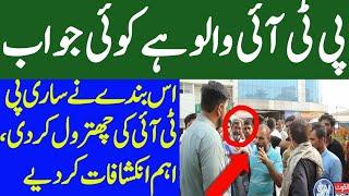 Imran Khan Ke Sari Team Fail Noon League Supporter Challenges …