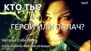 """Insula Avallonis. Охотник на ведьм"" Наталья Соболева"