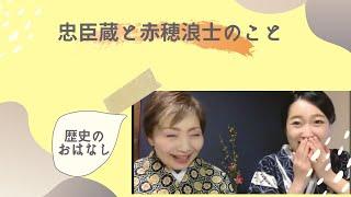 歴史のおはなし〜忠臣蔵と赤穂浪士のこと〜