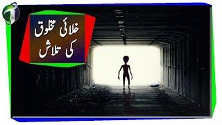 Where are Aliens???  Urdu Hindi