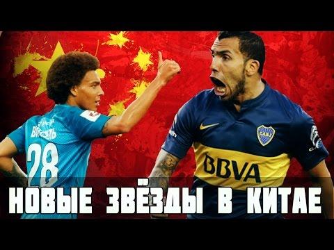 Игрок Динамо перешел в китайский клуб - Футбол в Украине