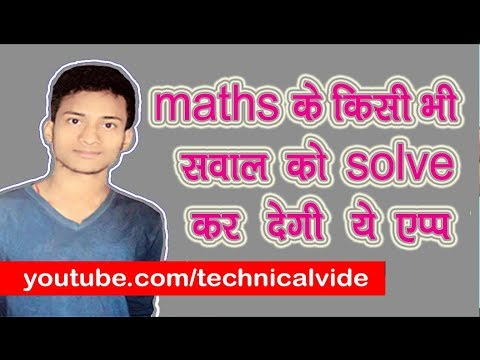 Mathematics All Questions Solve With App