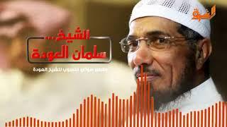 #شاهد : المقطع الذي تسبب في سجن الشيخ سلمان العودة.