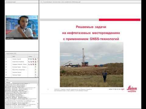 Вебинар «Создание опорной геодезической сети базовых станций на месторождении нефти и газа»