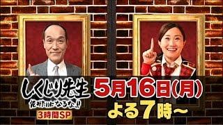 【しくじり先生】5月16日(月)放送予告