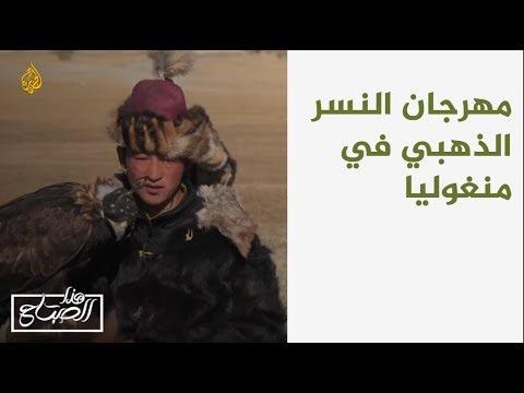 هذا الصباح-مهرجان النسر الذهبي في منغوليا  - 12:55-2018 / 10 / 12