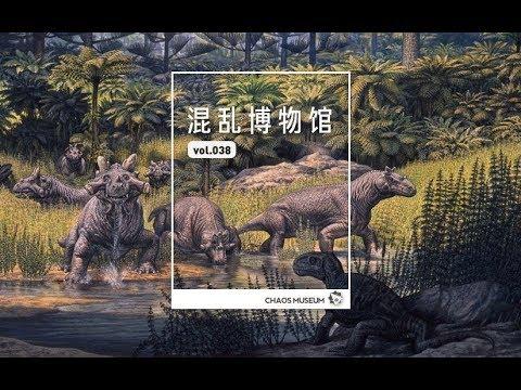 恐龍前第二帝國 | 混亂博物館