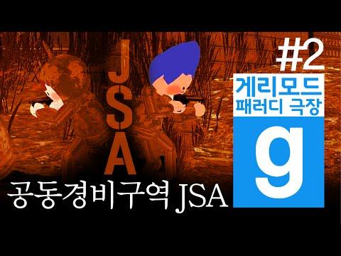 게리모드 패러디 극장: 공동경비구역 JSA #2편(완결) - Garry's Mod Role-play: Joint Security Area