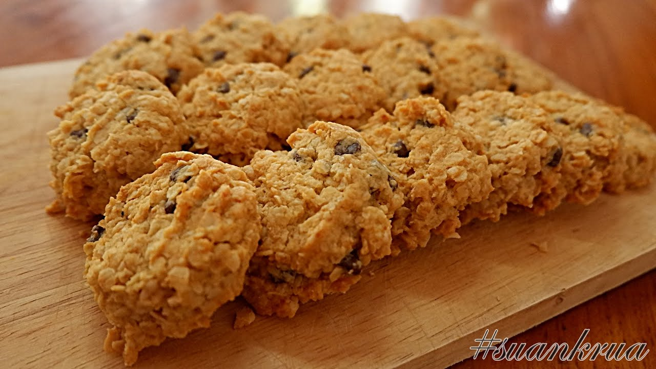 แจกสูตร คุกกี้ข้าวโอ๊ต ทำง่ายไม่มีน้ำตาล I oatmeal cookies I