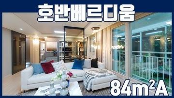 검단신도시 호반베르디움 84A 내부영상