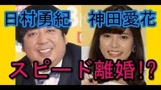 バナナマン・日村 神田愛花とスピード離婚!? 人気お笑いコンビバナナマ...