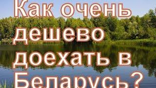 видео Как добраться Минск - Киев. Автобус, поезд, расписание