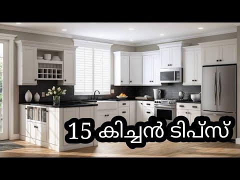 നിങ്ങളെ അത്ഭുതപെടുത്തുന്ന  15 കിച്ചൻ ടിപ്സ്,പാളിപ്പോയ ഒരു ടിപ് കൂടി 😛//with A Flopped Kitchen Tip🤭