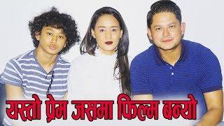 उमेश र कविताको प्रेम जसमा फिल्म बन्यो    Ramailo छ with Utsav Rasaili