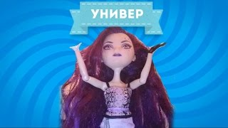 универ ужасов 1 сезон 3 серия