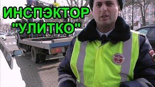 """""""Знакомьтесь !""""  """"Инспектор """"Улитко""""  Краснодар"""