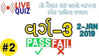 Live Quiz in Gujarati - Live Gk in Gujarati - Class -3 Exam Preparation - Gk Gujarati LIve Test - 2