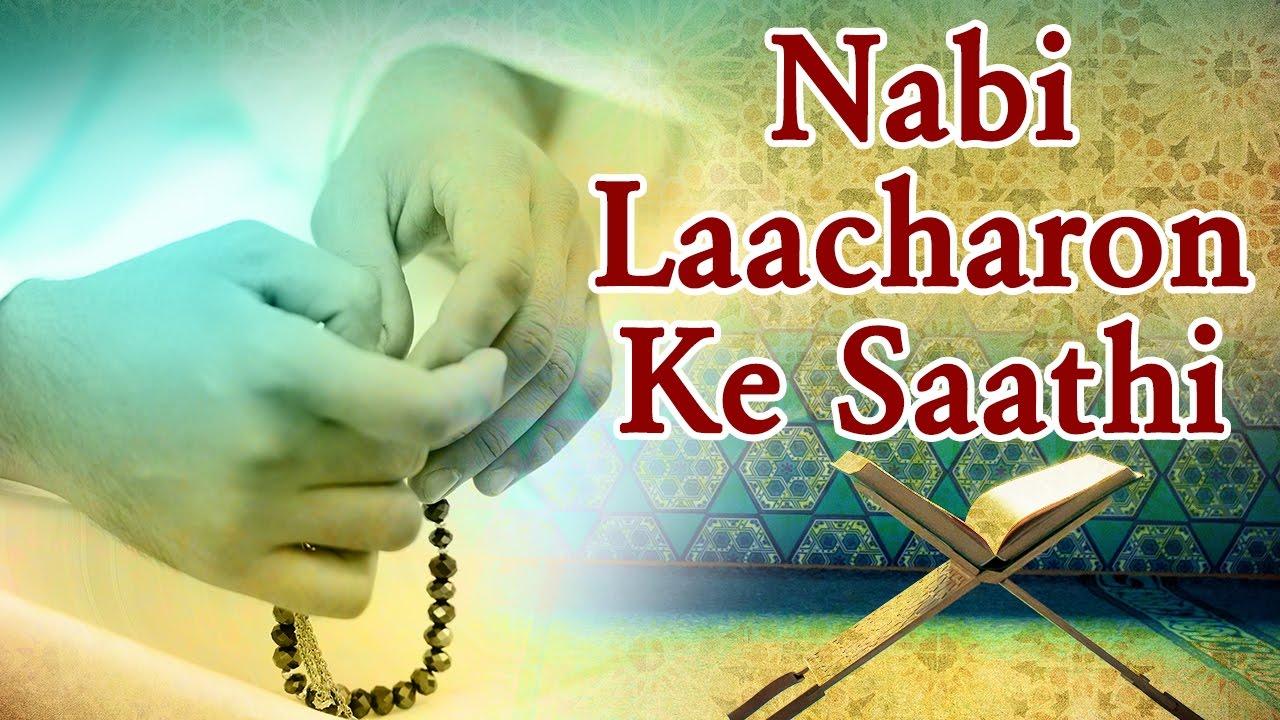 nabi laacharon ke saathi miracles of prophet muhammad islamic