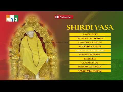Shirdi Vasa || Sai Baba Tamil Devotional Songs || Bakthi Jukebox
