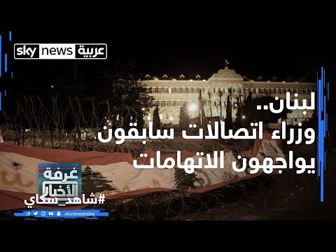 لبنان.. وزراء اتصالات سابقون يواجهون الاتهامات  - نشر قبل 6 ساعة