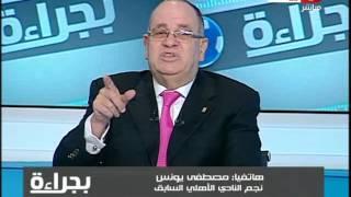 بجراءة |  مكالمة مصطفي يونس لربيع ياسين : احنا هنفضل ولاد النادي الاهلي