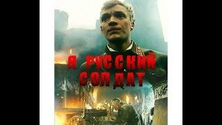 """""""Я русский солдат""""-""""I Russian soldiers"""" военный фильм 1995 г."""