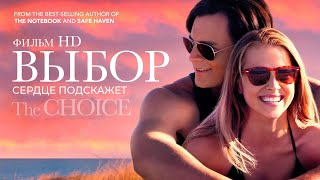 Выбор /The Choice/ Фильм HD