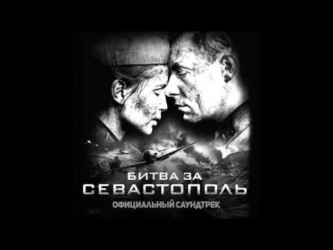 Kukushka - Polina Gagarina - OST Battle for Sevastopol