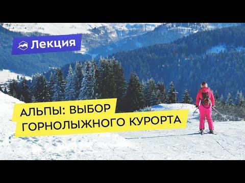 Едем в Альпы: критерии выбора горнолыжного курорта