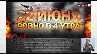Минобороны РФ опубликовало рассекреченные документы начала Великой Отечественной войны