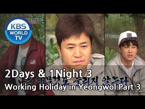 2 Days & 1 Night - Season 3 : Working Holiday in Yeongwol Part 3 [ENG/THA/2017.07.23]