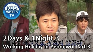 Video 2 Days & 1 Night - Season 3 : Working Holiday in Yeongwol Part 3 [ENG/THAI/2017.07.23] download MP3, 3GP, MP4, WEBM, AVI, FLV November 2017