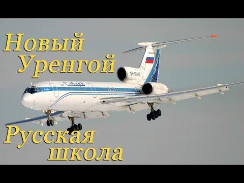 Новый Уренгой.Полёт в кабине Ту-154М подробно