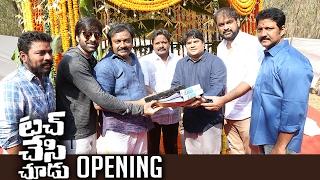 Touch Chesi Chudu Movie Opening Video   Ravi Teja   Raashi Khanna   TFPC