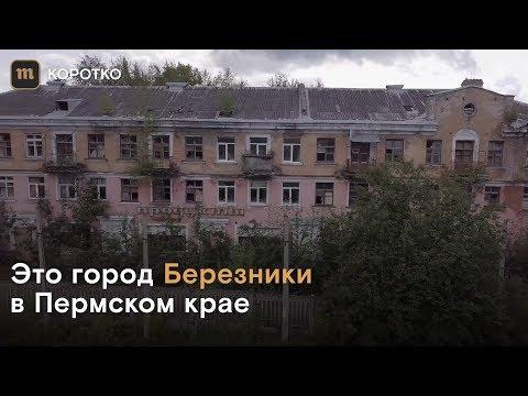 Как живут в Березниках — городе, где дома проваливаются под землю