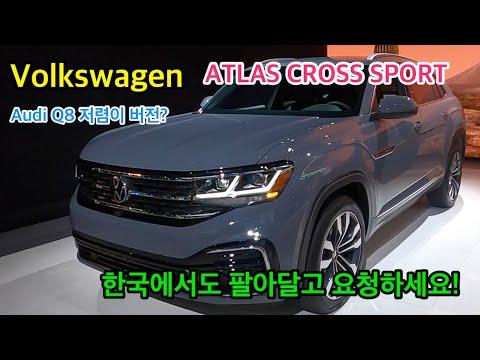 Volkswagen Atlas Cross Sport | 폭스바겐 아틀라스 크로스 스포츠