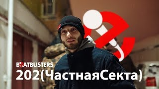 202(ЧастнаяСекта) [BEATBUSTERS] 2018