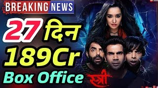 Stree 27th Day Box Office Collection | Huge Record At Box Office | Shraddha Kapoor