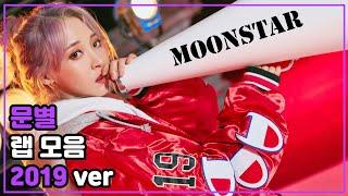 Download lagu [ENG] 마마무 문별 랩 모음