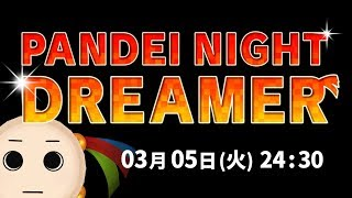 [LIVE] 【 ラジオ配信 】 #15 PANDEI NIGHT DREAMER 【 3月5日 24:30~ 】