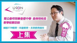 Publication Date: 2021-04-01 | Video Title: 【香港聖公會何明華會督中學】專訪金偉明校長 (上)-聚焦軟性