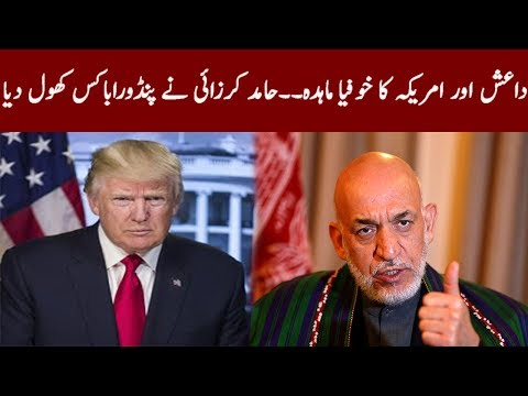 Hamid Karzai Exposing Trump In Latest Interviews | 9 Oct 2017
