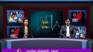 Dr. Aabasaheb Randive - Hello Doctor - 01 June 2018 - संधिवात, आमवात आणि आयुर्वेद