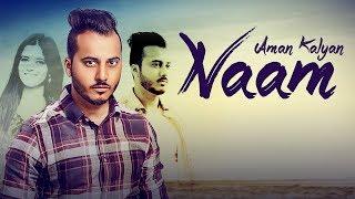 NAAM Aman Kalyan ( Full Song ) | Latest Punjabi Song 2017 | Lokdhun Punjabi