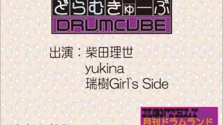 「どらむきゅーぶ」第37回 出演:柴田理世・瑞樹Girl's Girl's Side・yu...
