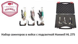 Обзор набора свингеров в кейсе с подсветкой Hoxwell HL 270 (4шт) и 275 (3шт)
