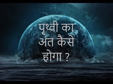 How earth will be destroyed in Hindi | End of earth | पृथ्वी का अंत कैसे होगा ?